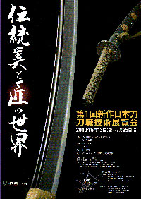 A world of sword - traditional master and beauty